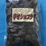 【幸せショコラ】はベルギー産クーベルチュールです。