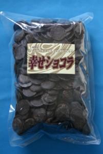 ベルギー産クーベルチュールチョコレート♪【幸せショコラ】