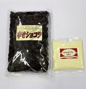 【幸せショコラとカカオバターセット】