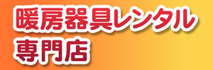 ストーブヒーター暖房器具レンタル専門店