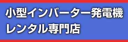 発電機レンタル.com