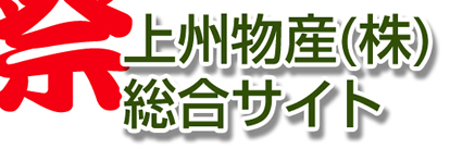 模擬店レンタル上州物産.com