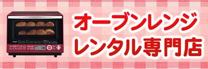 オーブンレンジレンタル専門店