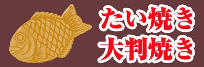 たい焼き器・大判焼き(今川焼き)器レンタル専門店