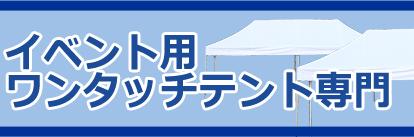 イベント用ワンタッチテント専門店