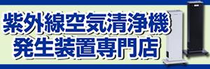 紫外線殺菌ランプ空気清浄機専門店 画像