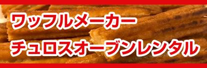 ワッフルメーカー・チュロスオーブンレンタル専門店