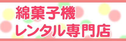 わたあめ・綿菓子機レンタル.com
