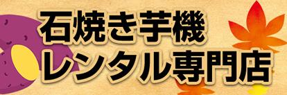 石焼き芋機レンタル専門店
