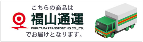 福山通運アイコン