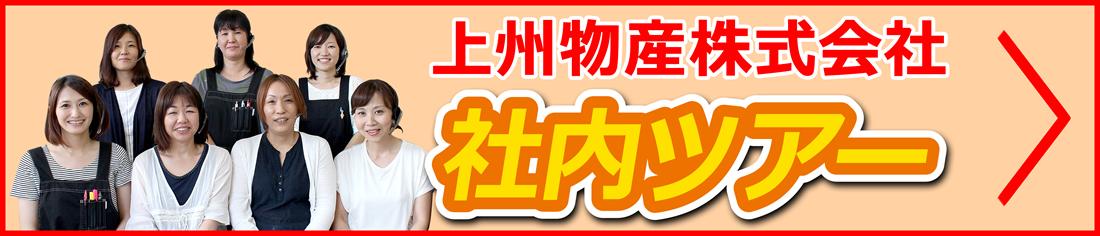 上州物産株式会社 社内ツアー