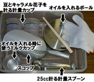 ポップコーンを作るための備品は、マシーンと一緒にお届けします。