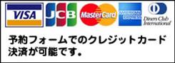 予約フォームからお申込みならカード決済可能です!
