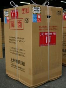 ポップコーン機は佐川急便で配達します