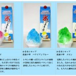 かき氷シロップ『真夏の雫』