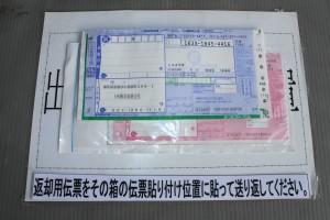 返却時の着払い伝票は、お届け時の送付状の下にあります。