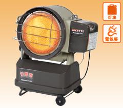 大容量放射熱と温風で工場・倉庫・イベント会場・スポーツ会場など屋内外の暖房に使えます