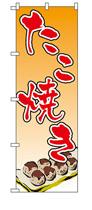 【たこ焼き】のぼり旗