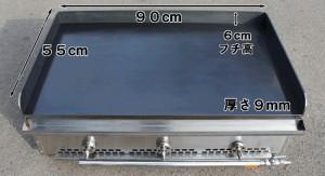 焼きムラの少ないH型バーナーを使用した鉄板焼き機