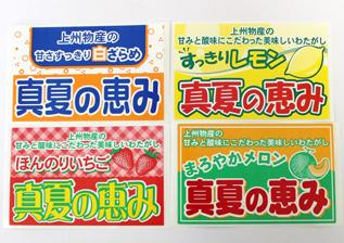 綿菓子用ざらめ『真夏の恵み』は4種類